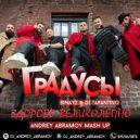Градусы & Binayz & DJ Tarantino - Здорово великолепно (Andrey Abramov Mash Up)