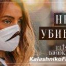 Elis Brooklyn - Не убивай (KalashnikoFF Remix) (Original Mix)