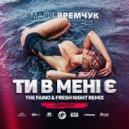 Марія Яремчук  - Ти в мені є  (The Faino & Fresh Night Remix) (Original Mix)