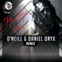 Анна Седокова - Не твоя вина (O\'Neill & Daniel Onyx Radio Remix)