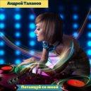 Андрей Таланов - Потанцуй со мной (Original Mix)