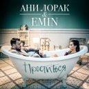 Ани Лорак & EMIN - Проститься (Original Mix)