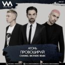 Агонь - Провоцируй (Channel Brothers Radio Edit) (Radio Edit)