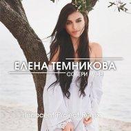 Елена Темникова - Собери меня (Innocent Project Extended Remix) ()