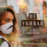 Elis Brooklyn  - Не убивай (Sergey Muzarks Remix) ()