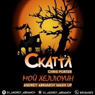 Скаттл & Chris Porter - Мой хеллоуин You Remind Me (Andrey Abramov Mash Up Moombahton)