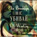 Elis Brooklyn - Не Убивай  ( Dj WooGy Remix)