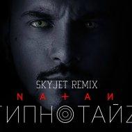 Natan - Гипнотайз (Skyjet Remix) ()
