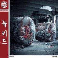 NuKid - Clique (Original Mix)