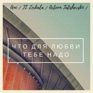 Ami & TL Zerkala & Tatishchev - Что для любви тебе надо (Original Mix)