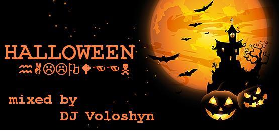 DJ Voloshyn - Hallowen 2017 (Original Mix)