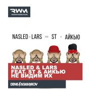 Nasled & LARS feat. ST & АЙКЬЮ - Не видим их (Denis Agamirov Remix)
