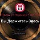 Bob Rovsky x X Медведев X The Prodigy -  Вы Держитесь Здесь (Dj Rule3 Edit)