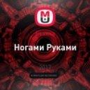 Бьянка - Ногами Руками (Dj Rule3 Remix)
