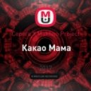 Серега X Makhno Project -  Какао Мама (Dj Rule3 Mash Up)