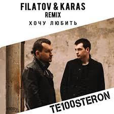 Te100steron - Хочу Любить (Filatov & Karas Remix)  ()