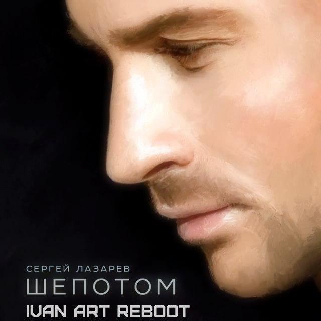 Сергей Лазарев - Шепотом  (Ivan ART Reboot)
