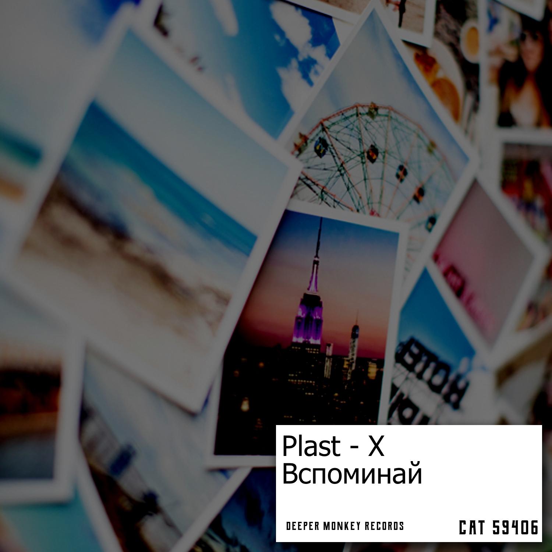PLAST-X - Вспоминай (Original Mix)