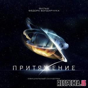 L\'One - Ракета feat. Влади и Баста (Original Mix)