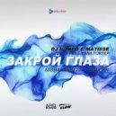 Dj Romeo & Matisse feat. Yana Fortep - Закрой Глаза  (Misha Klein 2017 Club Mix)