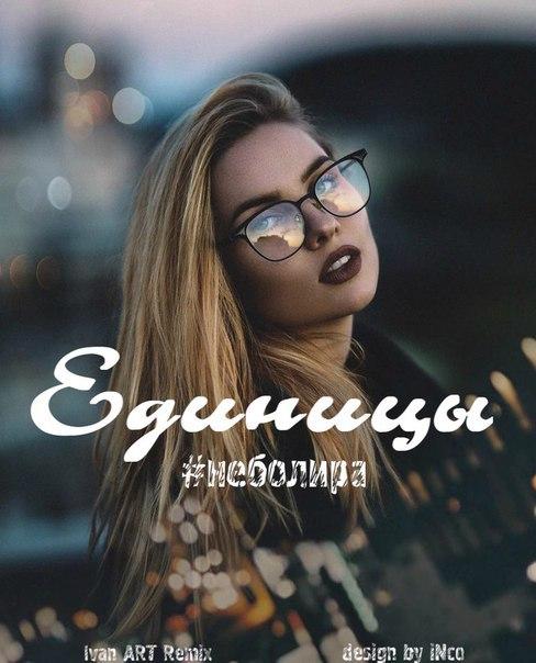 неболира - Единицы (Ivan ART Extended remix)