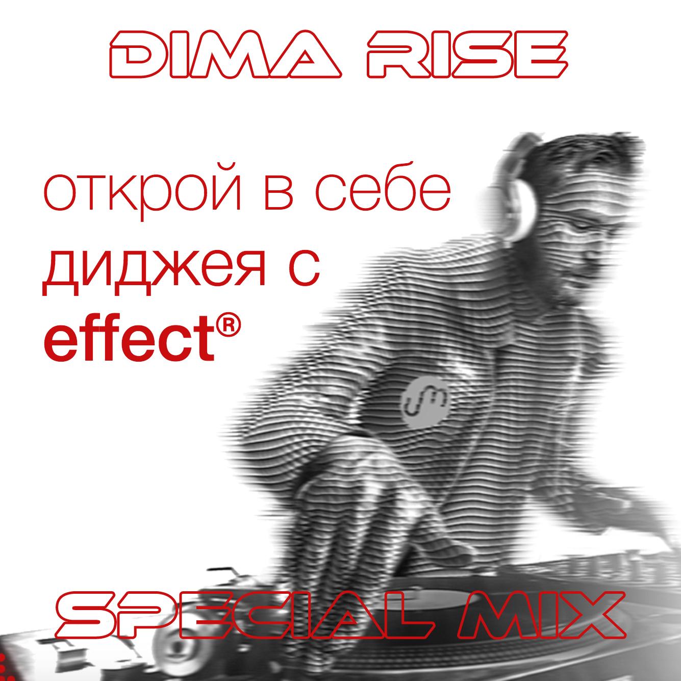 Dima Rise - Special Mix For UMAKER ()