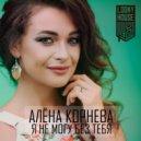 Алена Корнева - Я не Могу без Тебя (Original Mix)