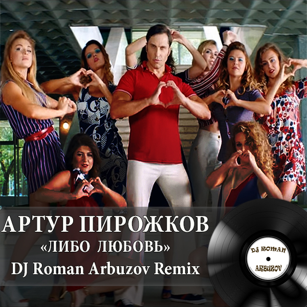 Артур Пирожков - Либо Любовь (Dj Roman Arbuzov Remix) ()