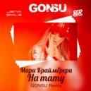 Мари Краймбрери - На тату (GonSu Extended Remix)