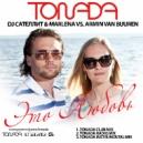 DJ Сателлит & Marlena vs. Armin Van Buuren  - Это Любовь (Tonada Club Mix)