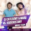 DJ Сателлит & Maru vs. Kadebostany - Мишка Тедди (Tonada Club Mix)