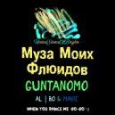 GuntanoMo - Муза Моих Флюидов (Сингл, feat. MAVIE & al l bo)