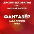Дискотека Авария feat. Николай Басков - Фантазёр   (Alex Anders Remix)