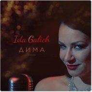 Ida Galich - Дима (Rocket remix) ()