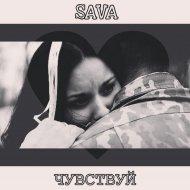 Sava. - Чувствуй (Original Mix)