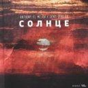 Anthony El Mejor VS Denis Rublev - Солнце  (Extended)