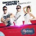 Дискотека Авария - Фантазер  (Apollo DeeJay club remix) ()