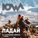 Iowa - Падай  (DJ Antonio Remix Extended)