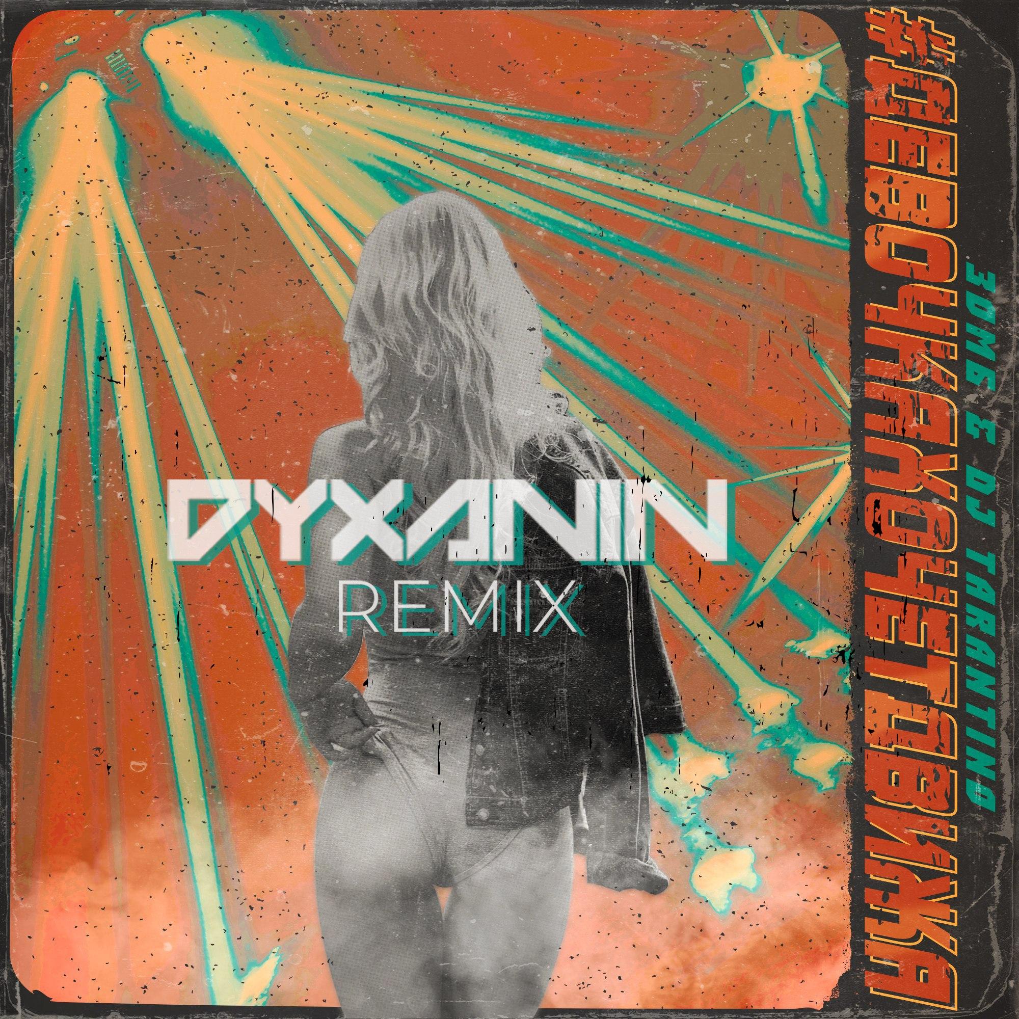 Зомб & Dj Tarantino - Девочкахочетдвижа (DJ DYXANIN remix)
