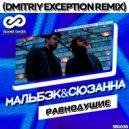 Мальбэк & Сюзанна - Равнодушие  (Dmitriy Exception Remix)