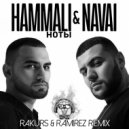 HammAli & Navai - Ноты (Rakurs & Ramirez Remix) (Original Mix)