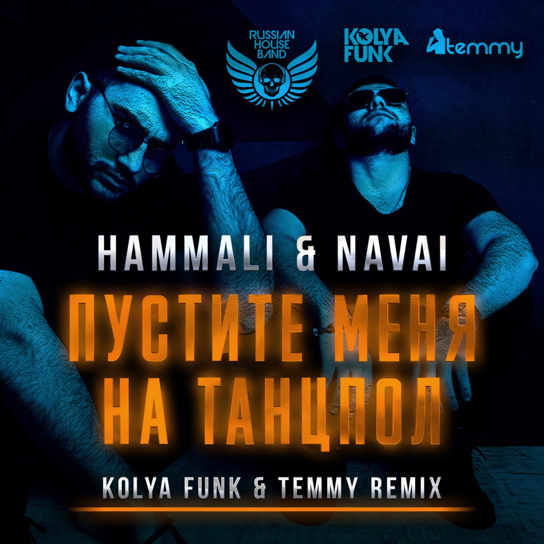 HammAli & Navai - Пустите Меня На Танцпол (Kolya Funk & Temmy Remix)