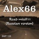 Alex66 - Road mix#31 (Russian version)