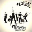 The Claps  - Перемен  (Dima Love remix)