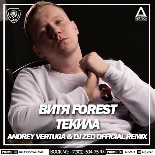 Витя Forest  -  Текила  (Andrey Vertuga & Dj ZeD Official Remix)