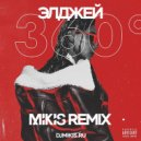 Элджей - 360° (Mikis Remix)