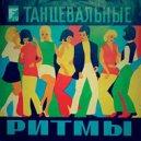 FIOLET - Танцевальные Ритмы #19 ()