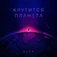 Lx24 - Крутится планета (Maxim Keks Remix)
