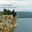 DJ KHLYSTOV - Ti v TEME 4 ()