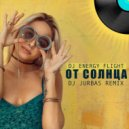 DJ Energy Flight - От солнца  (DJ Jurbas Remix)